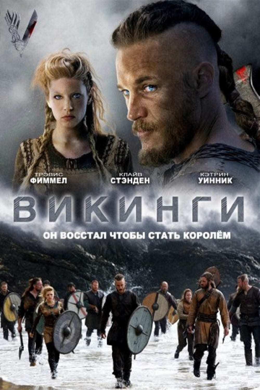 Постер фильма Викинги 2013