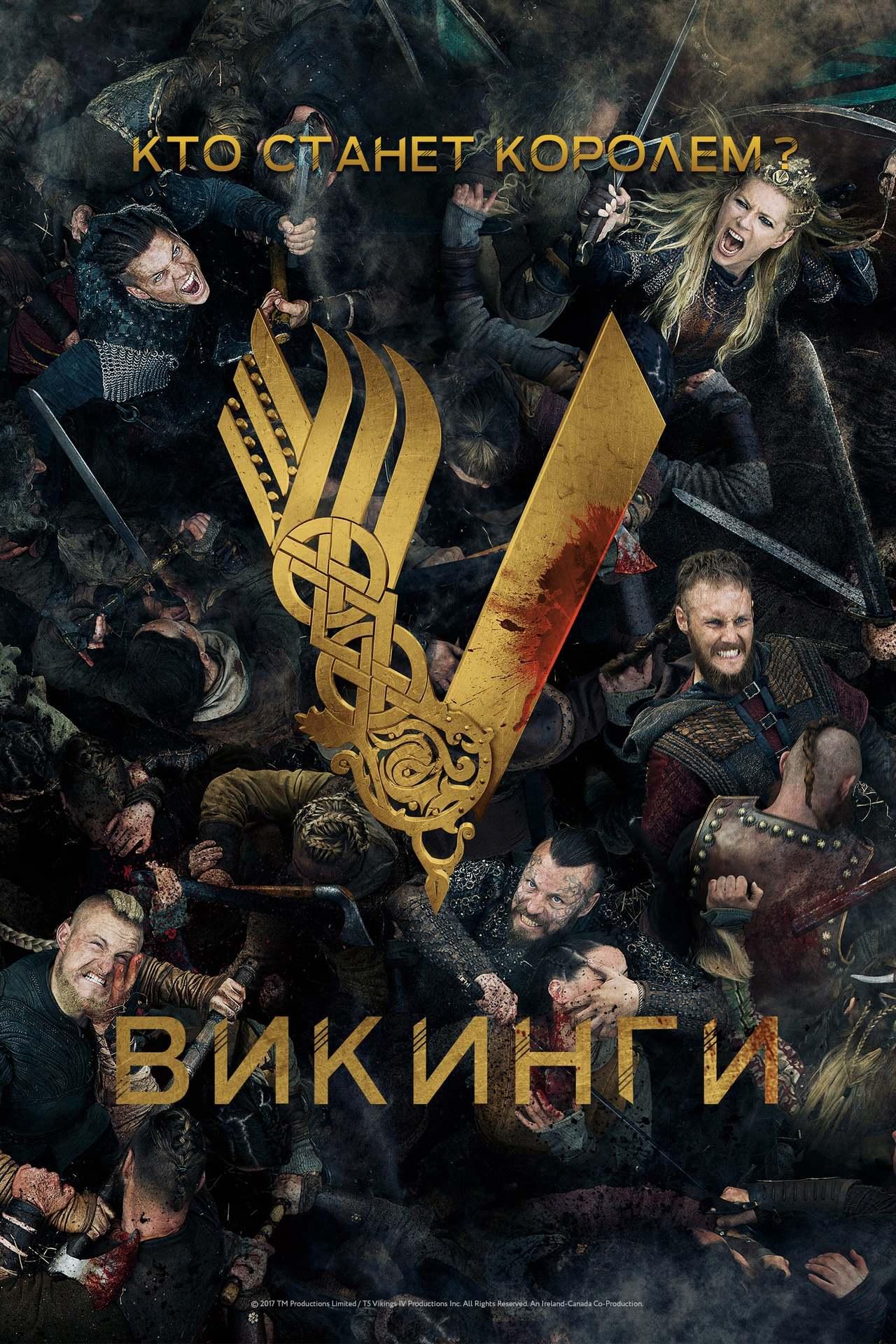 Постер фильма Викинги Vikings 2013
