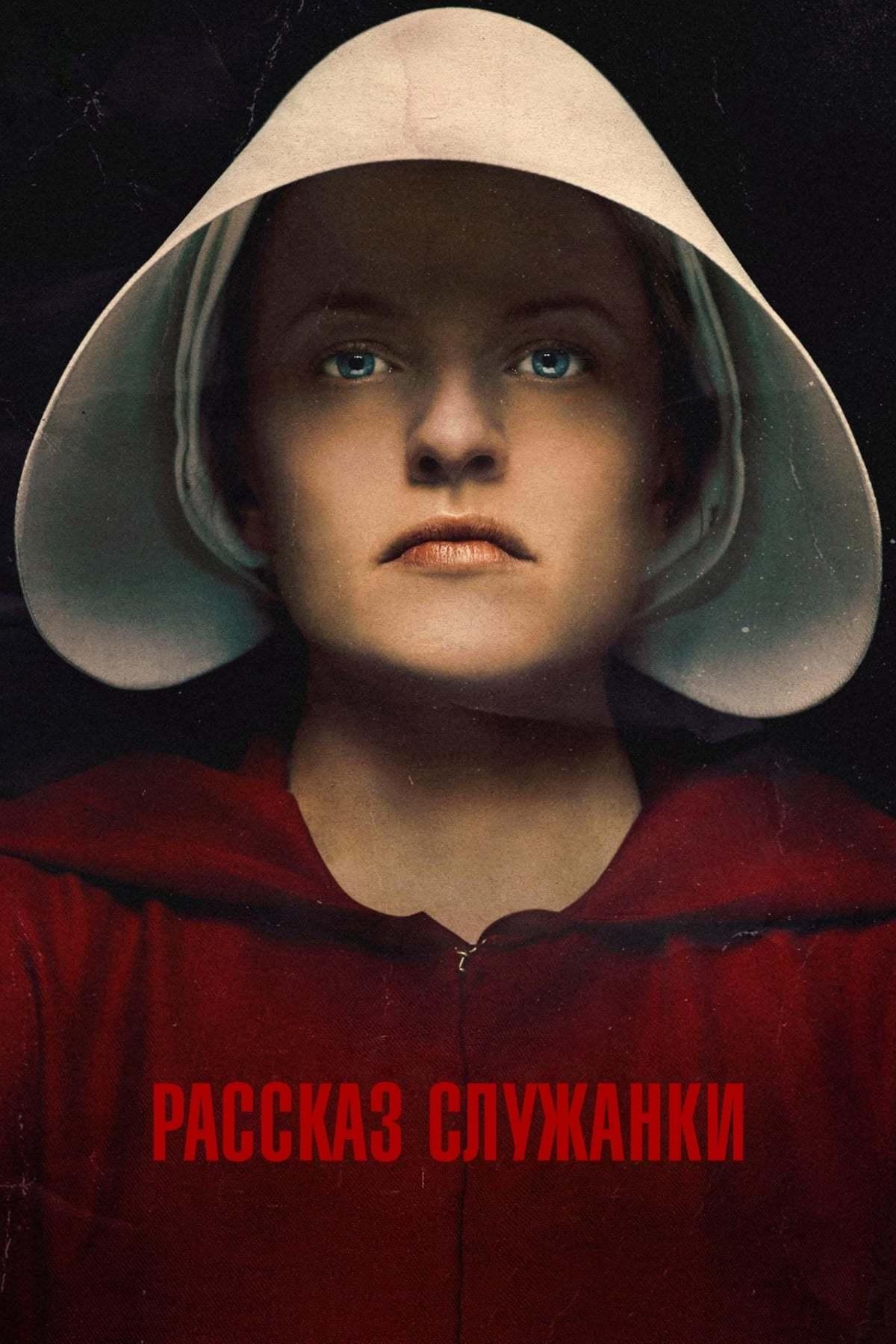Постер фильма Рассказ служанки 2017