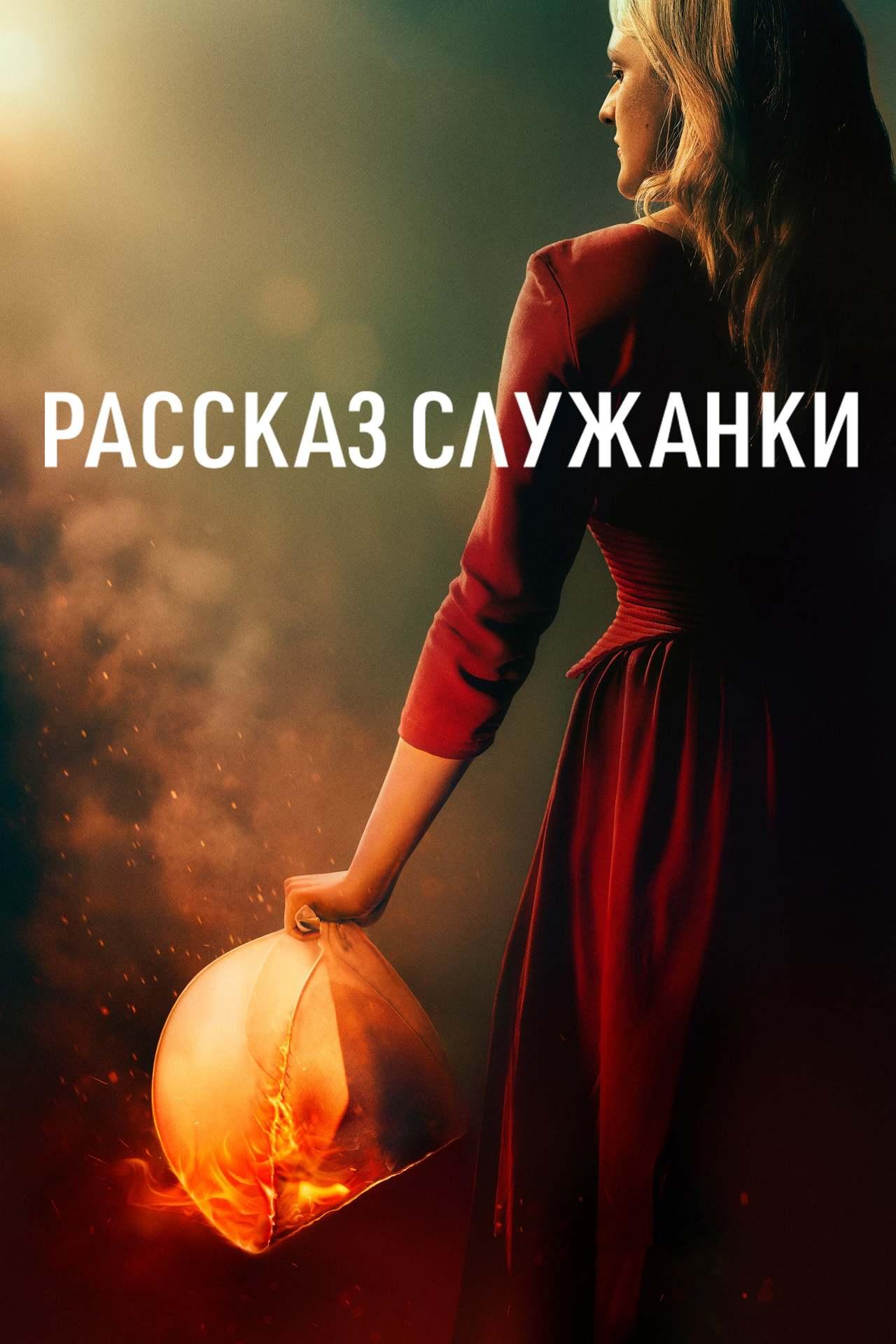 Постер фильма Рассказ служанки The Handmaid's Tale 2017