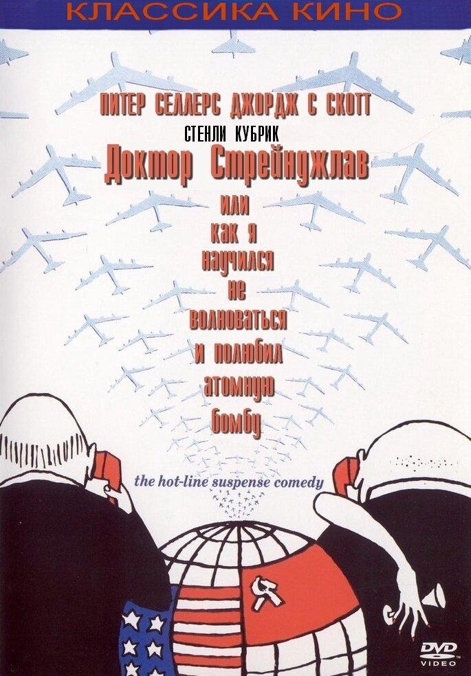 Постер фильма Доктор Стрейнджлав, или Как я научился не волноваться и полюбил атомную бомбу 1963