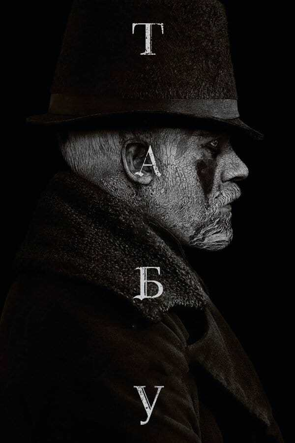 Постер фильма Табу 2017