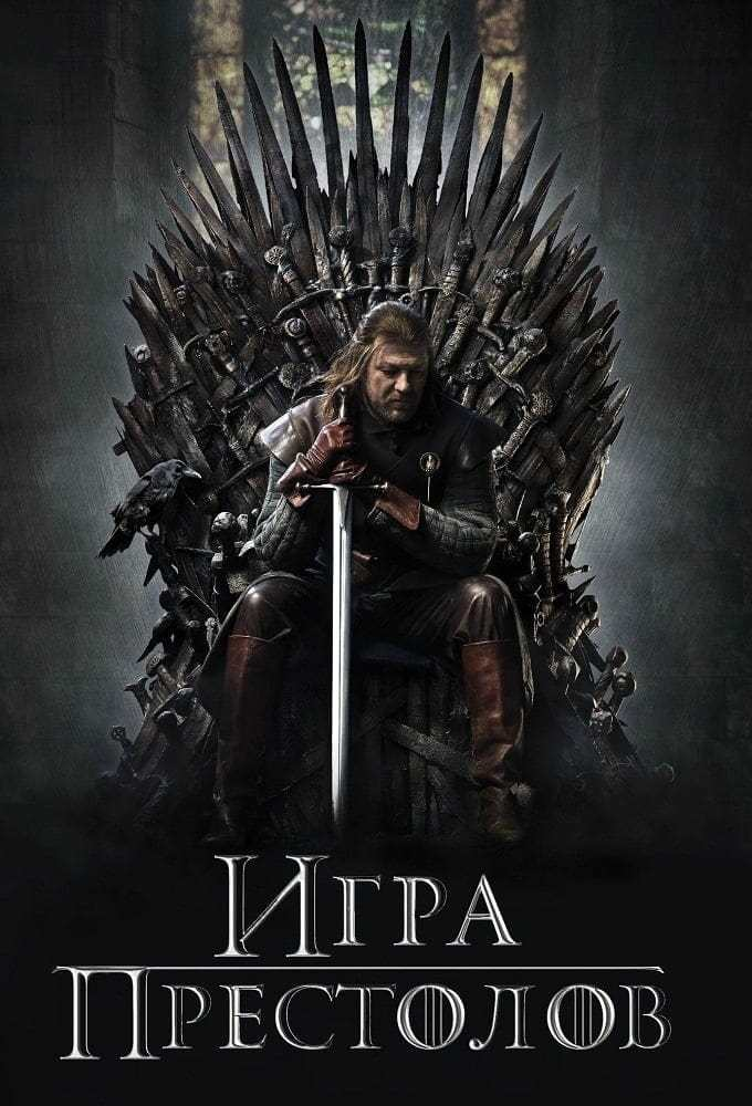 Постер фильма Игра престолов Game of Thrones 2011