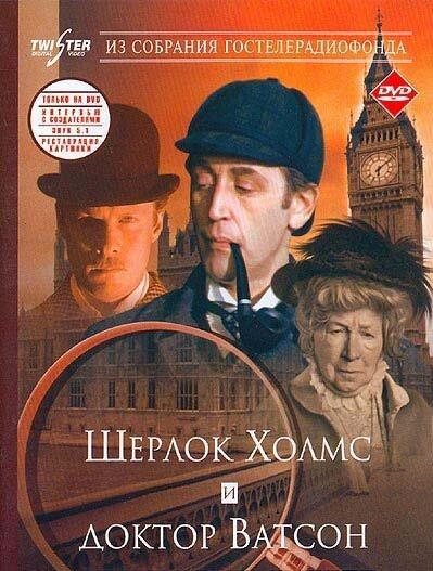 Постер фильма Шерлок Холмс и доктор Ватсон: Знакомство 1980