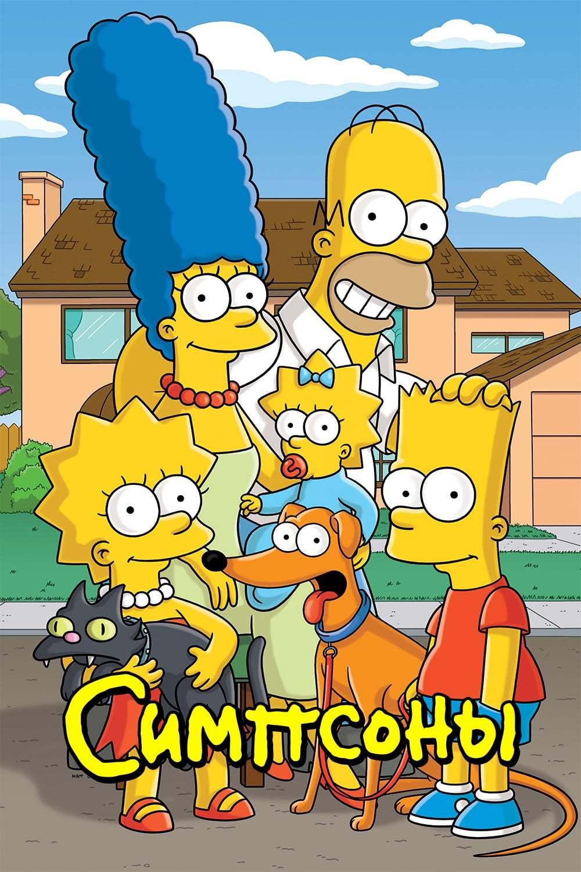 Постер фильма Симпсоны 1989