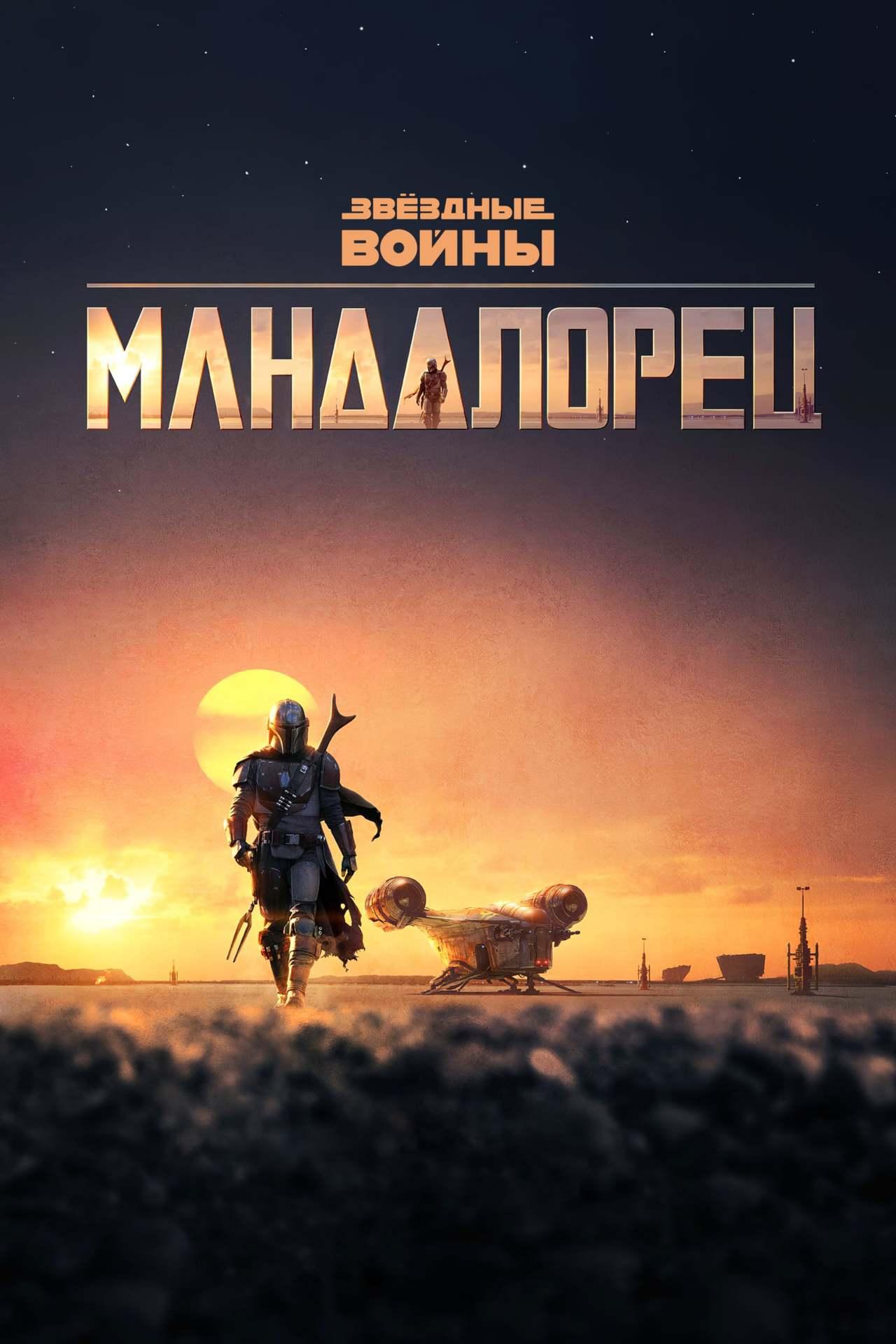 Постер фильма Мандалорец 2019