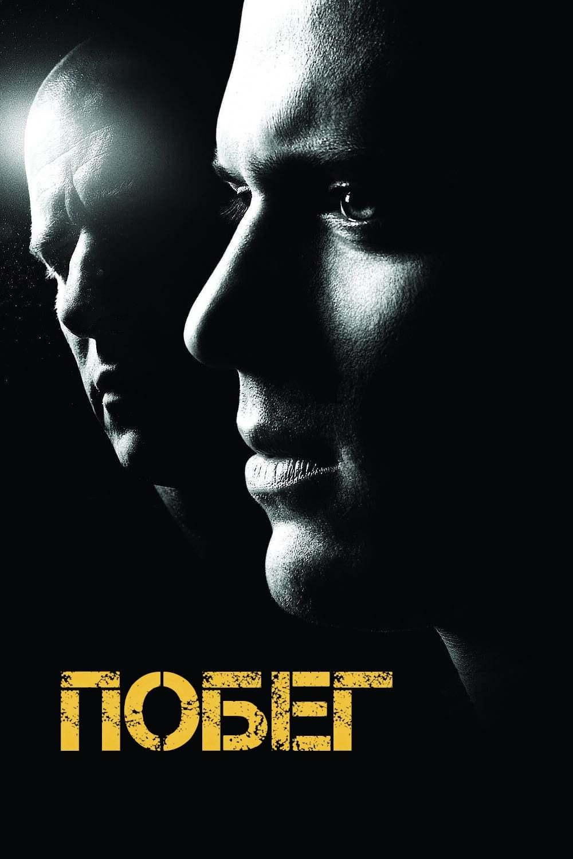 Постер фильма Побег 2005