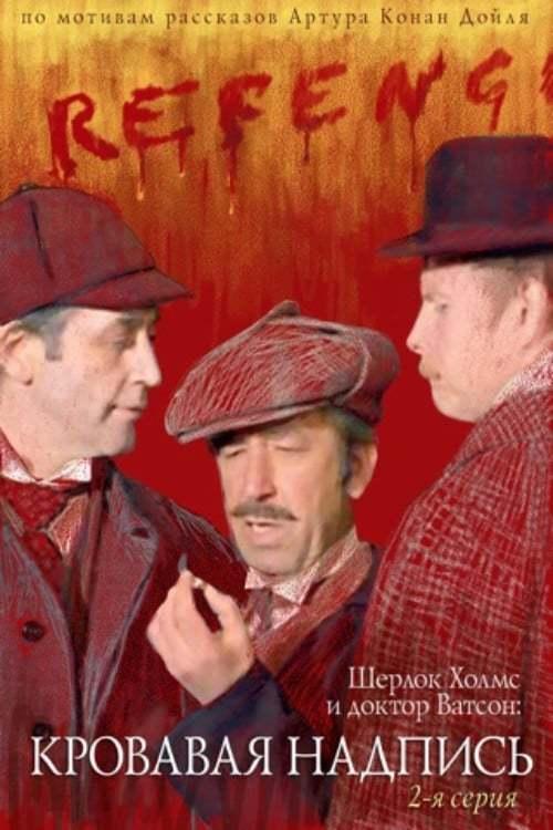 Постер фильма  Шерлок Холмс и доктор Ватсон: Кровавая надпись 1979