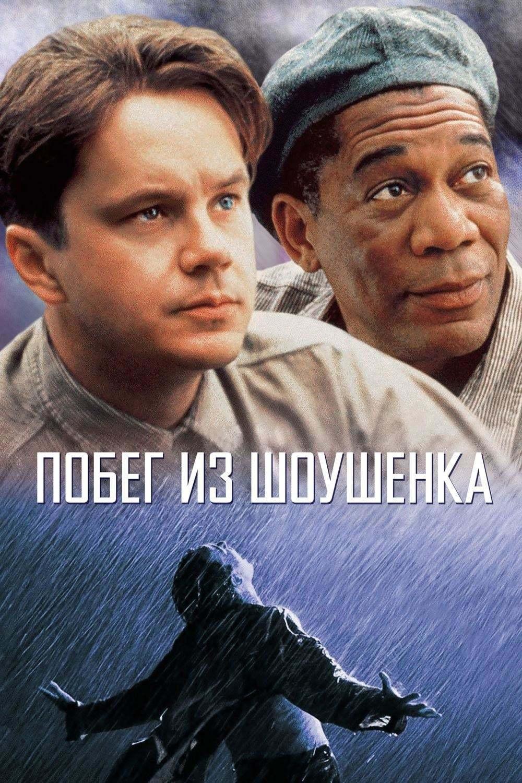 Постер фильма Побег из Шоушенка 1994