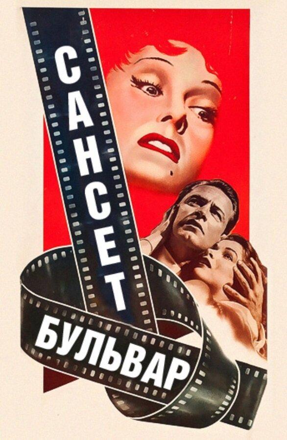 Постер фильма Сансет бульвар 1950