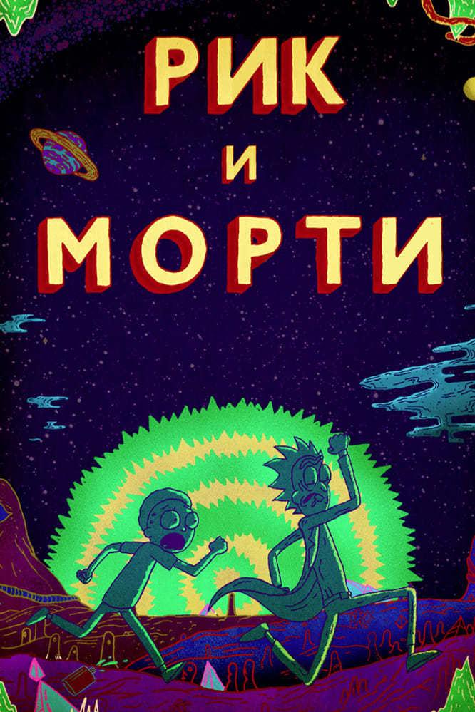 Постер фильма Рик и Морти 2013