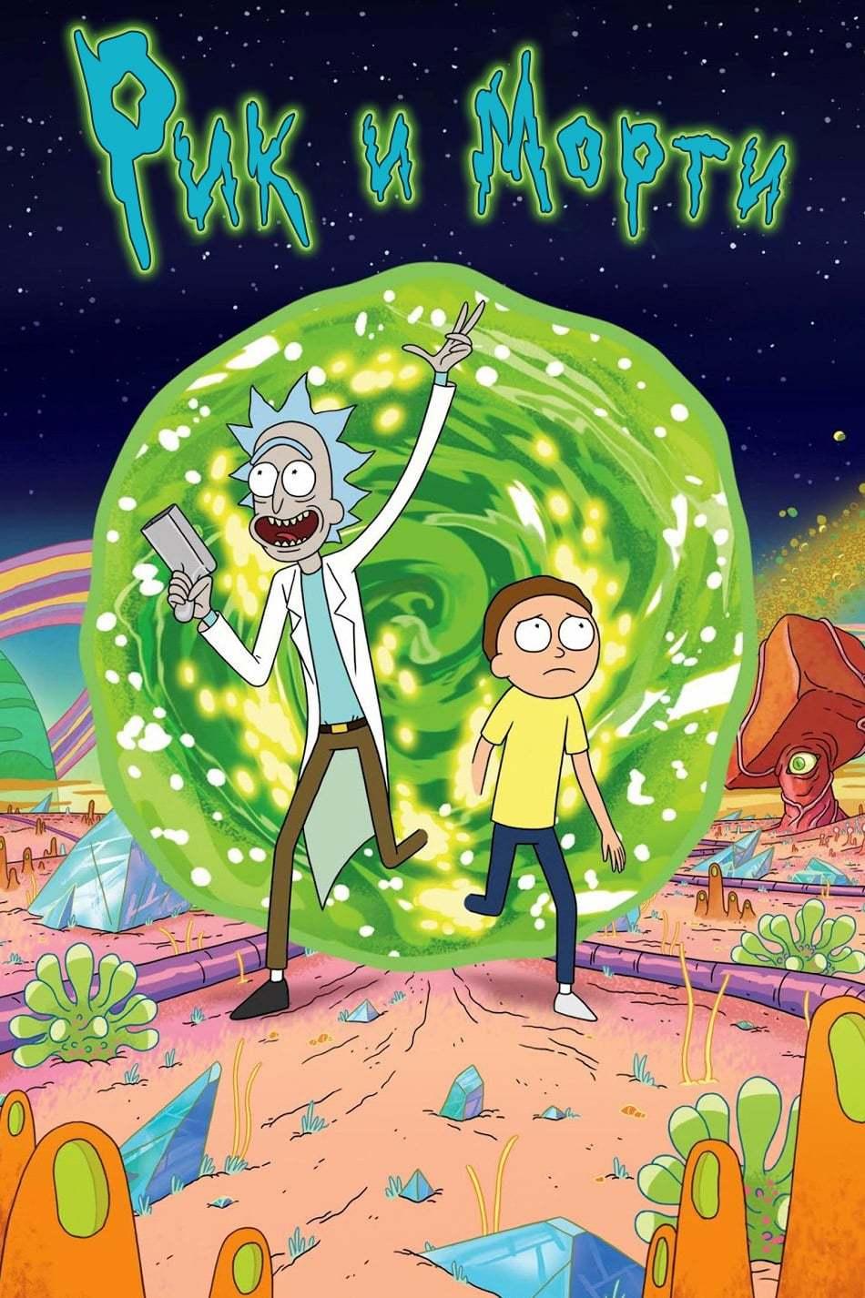 Постер фильма Рик и Морти Rick and Morty 2013