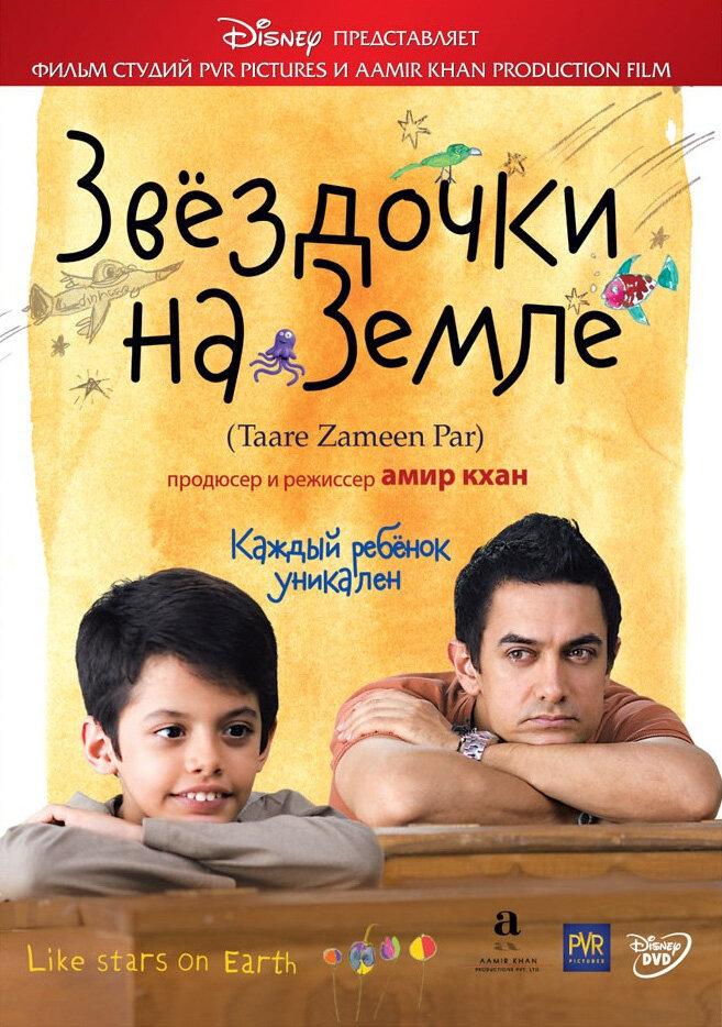 Постер фильма Звёздочки на земле 2007