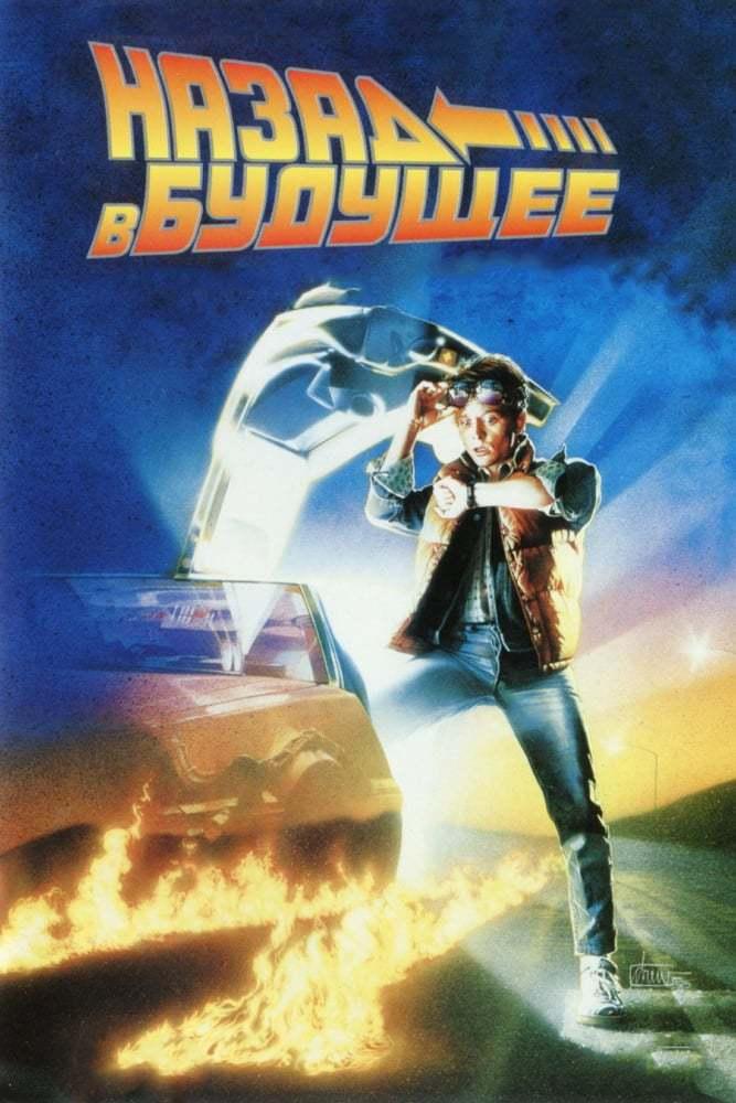 Постер фильма Назад в будущее 1985