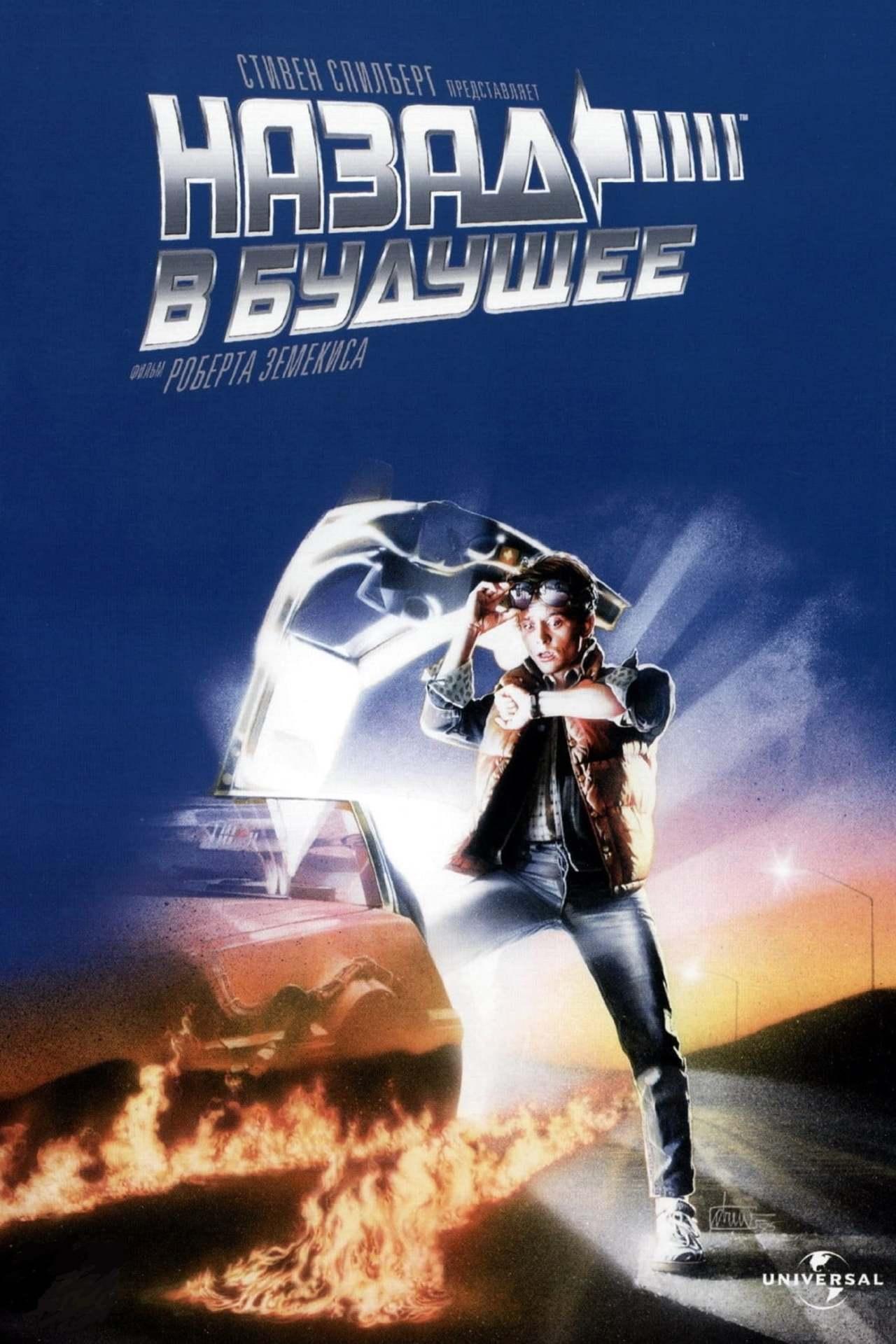 Постер фильма Назад в будущее Back to the Future 1985
