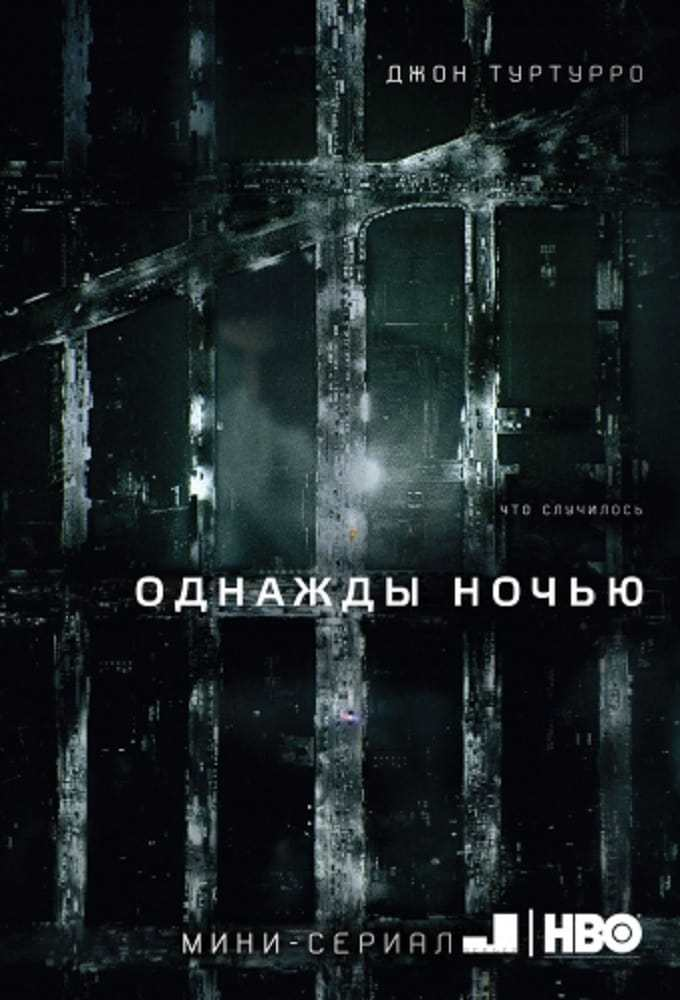 Постер фильма Однажды ночью 2016