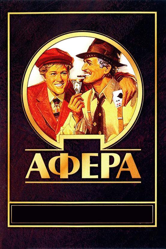 Постер фильма Афера 1973
