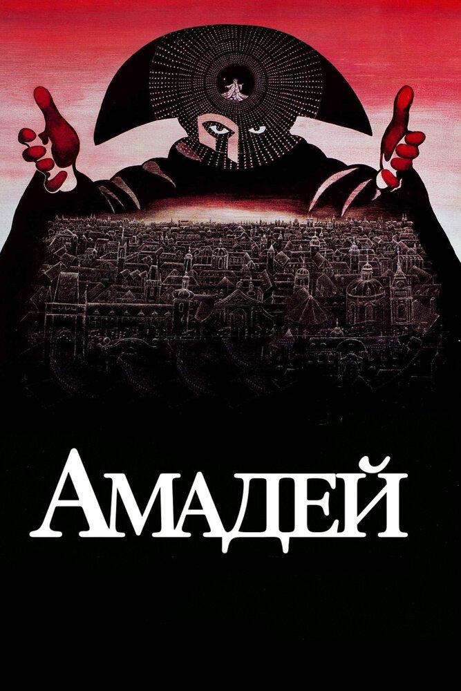 Постер фильма Амадей 1984