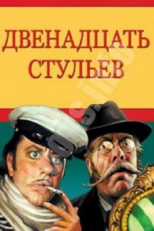 Постер фильма 12 стульев 1976