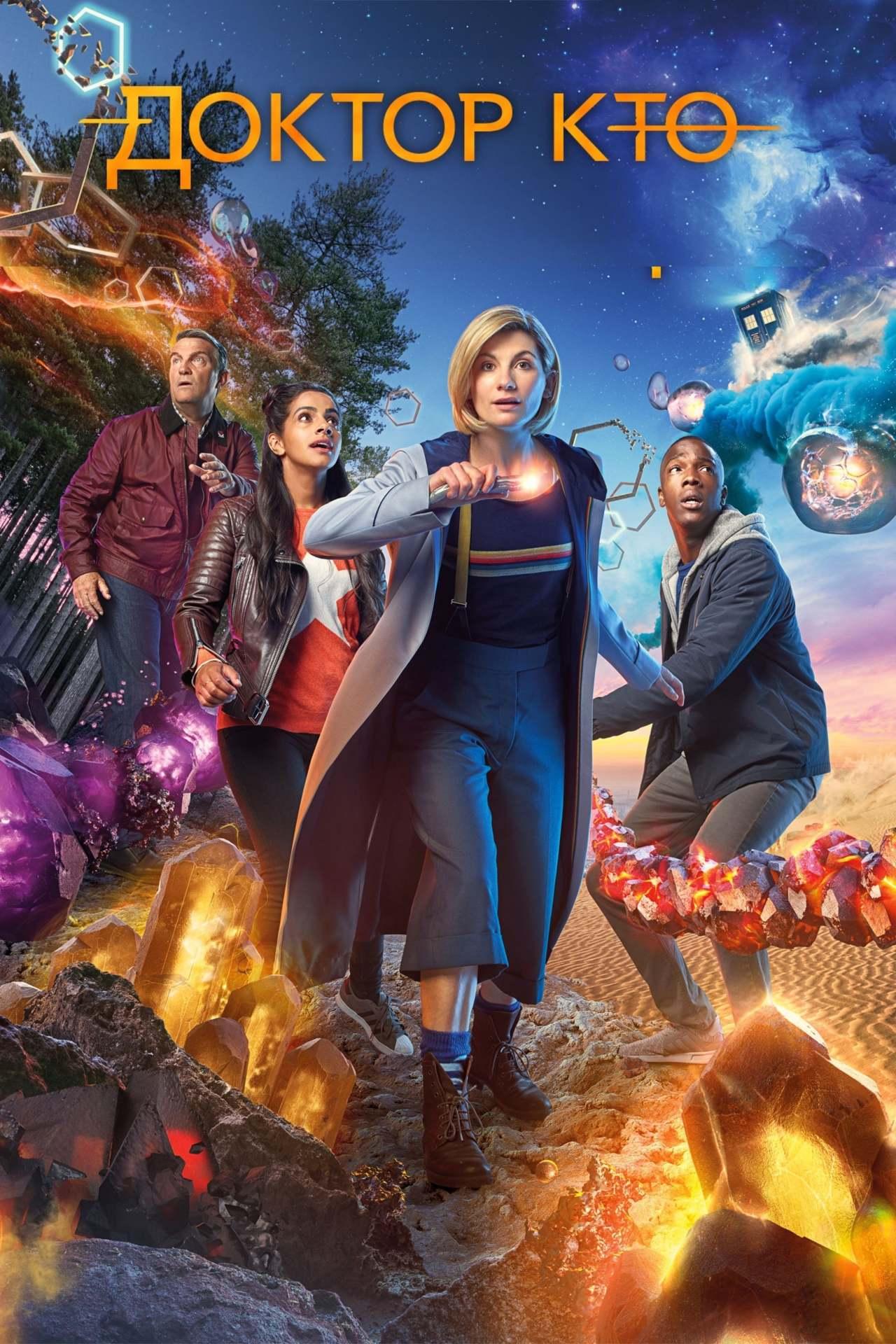 Постер фильма Доктор Кто 2005