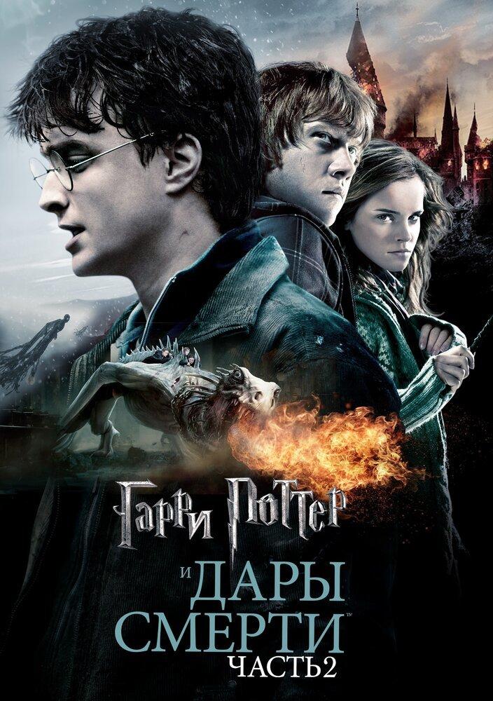 Постер фильма Гарри Поттер и Дары Смерти: Часть II 2011