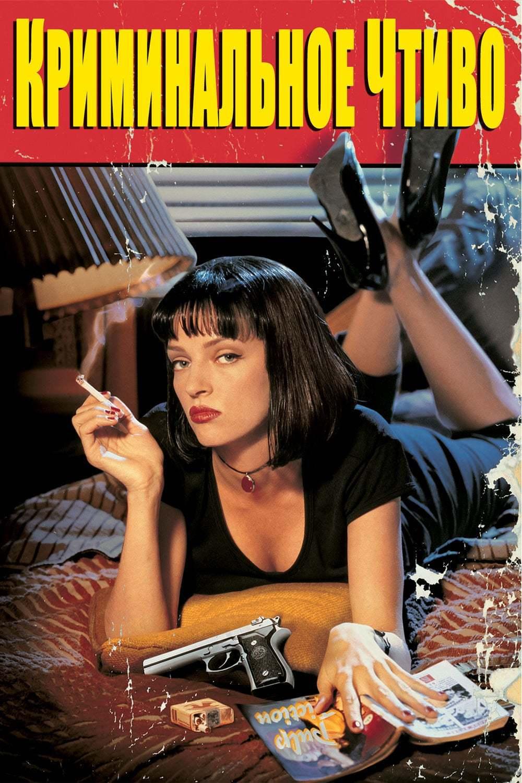 Постер фильма Криминальное чтиво 1994
