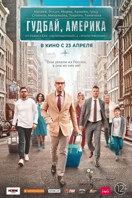 Постер фильма Родина 2020
