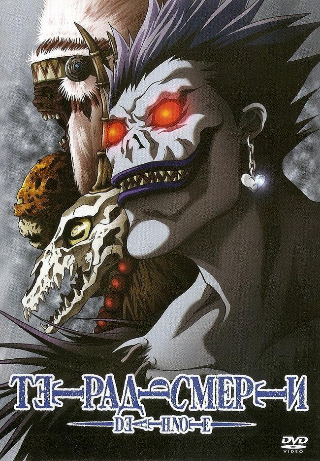 Постер фильма Тетрадь смерти 2006