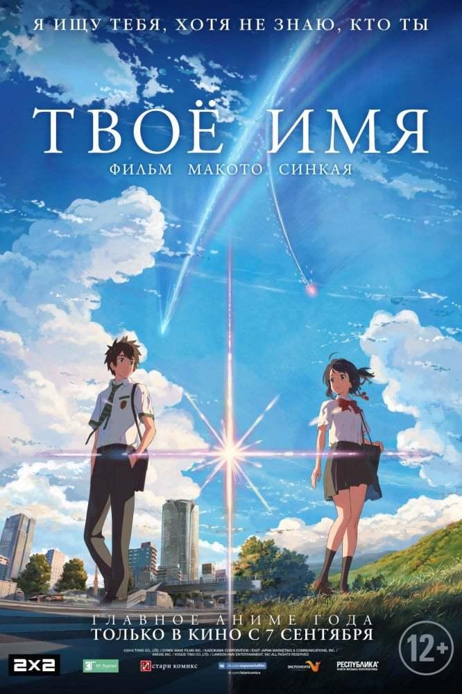Постер фильма Твоё имя 2016