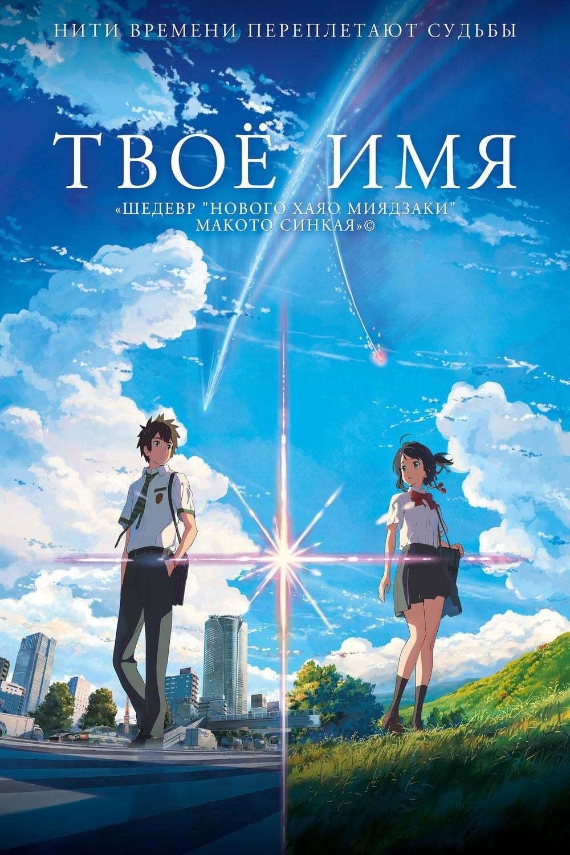Постер фильма Твоё имя Kimi no na wa. 2016