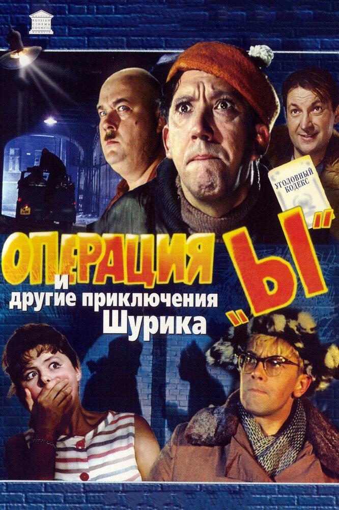 Постер фильма Операция «Ы» и другие приключения Шурика 1965