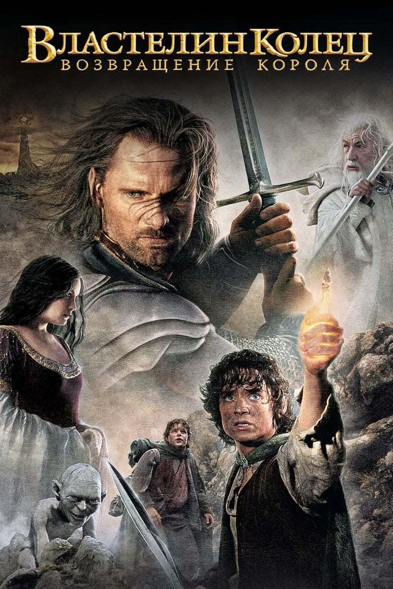 Постер фильма Властелин колец: Возвращение Короля 2003