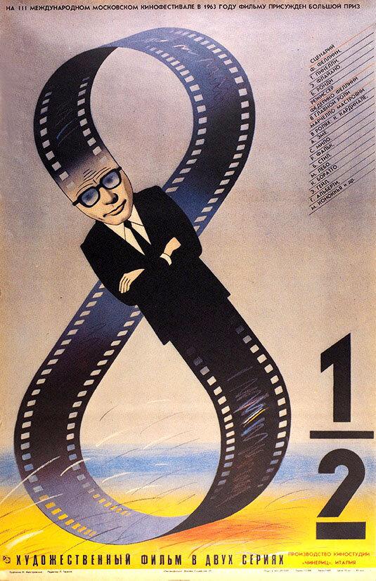 Постер фильма 8 с половиной 1963