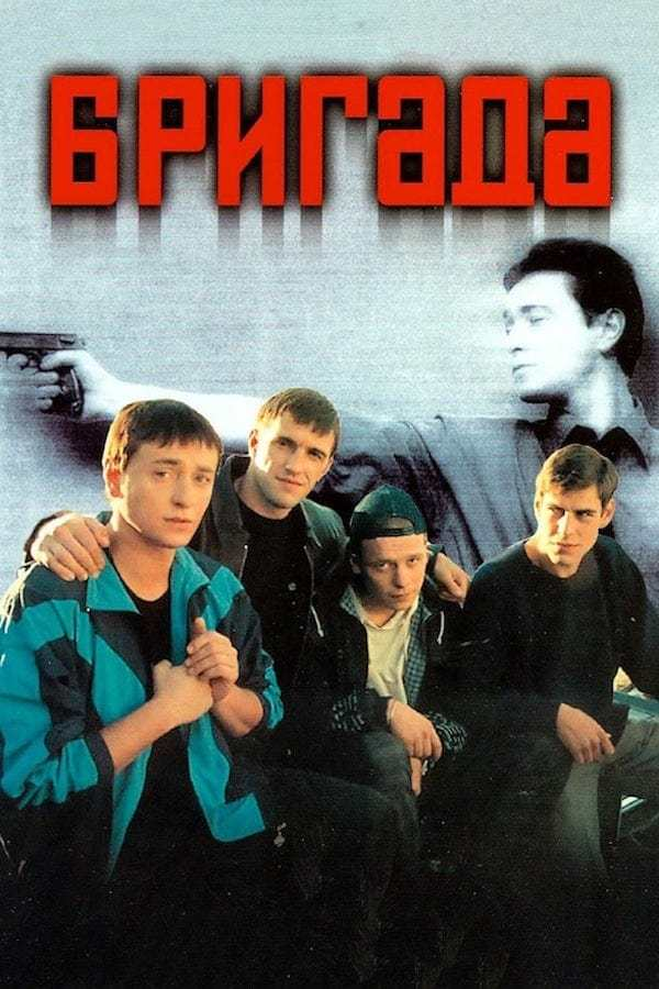 Постер фильма Бригада 2002