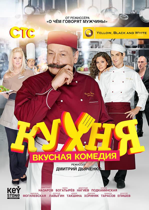 Постер фильма Кухня 2012