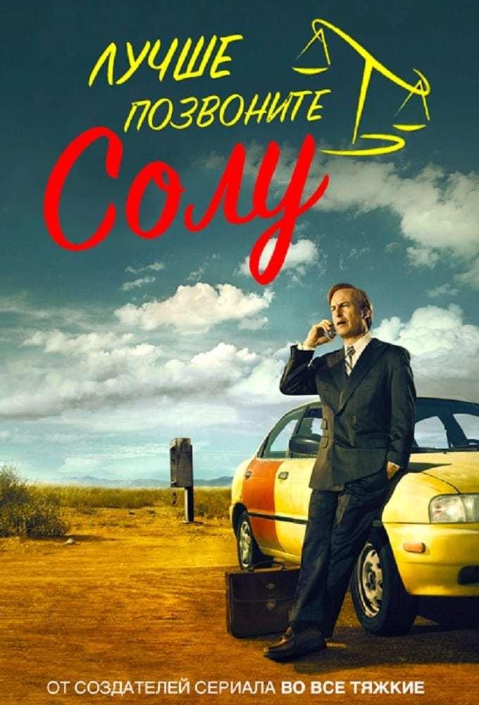 Постер фильма Лучше звоните Солу 2015