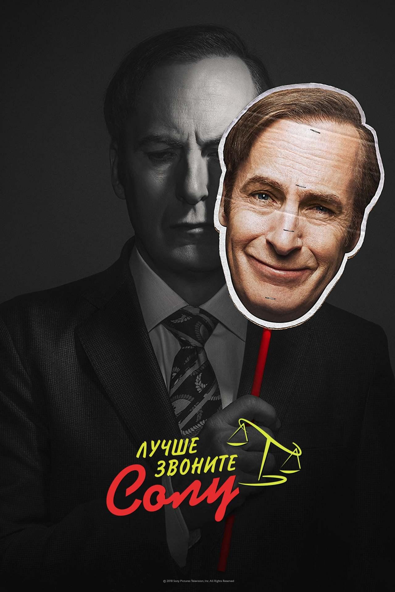 Постер фильма Лучше звоните Солу Better Call Saul 2015