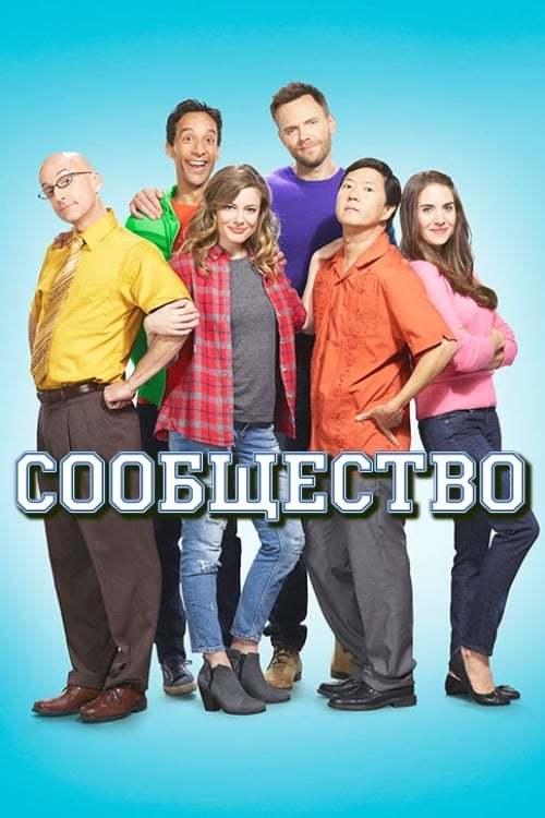 Постер фильма Сообщество 2009
