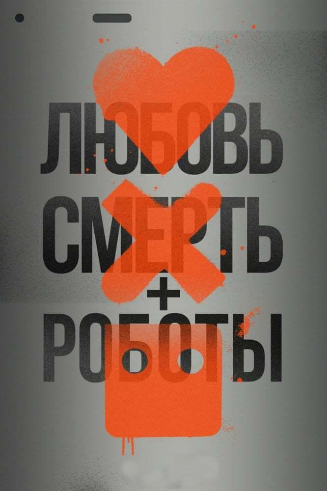 Постер фильма Любовь, смерть и роботы Love, Death & Robots 2019