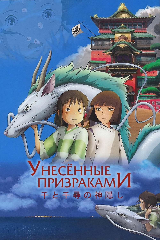 Постер фильма Унесённые призраками 2001