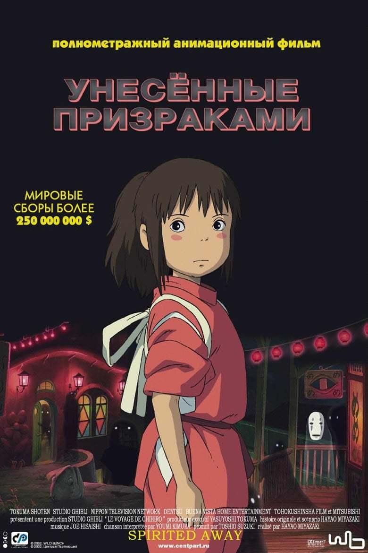 Постер фильма Унесённые призраками Sen to Chihiro no kamikakushi 2001