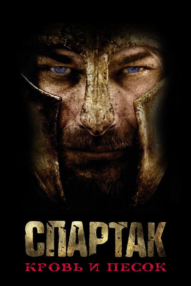 Постер фильма Спартак: Кровь и песок 2010