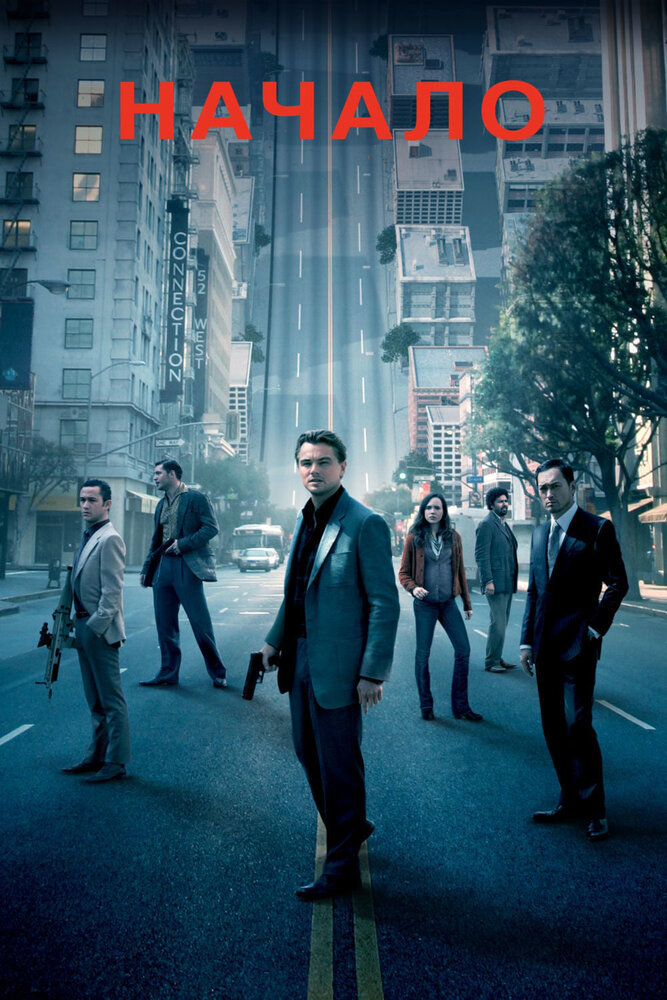 Постер фильма Начало 2010