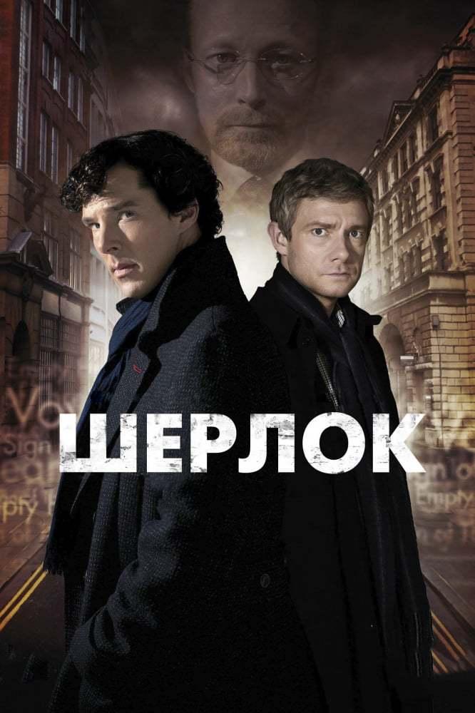 Постер фильма Шерлок 2010