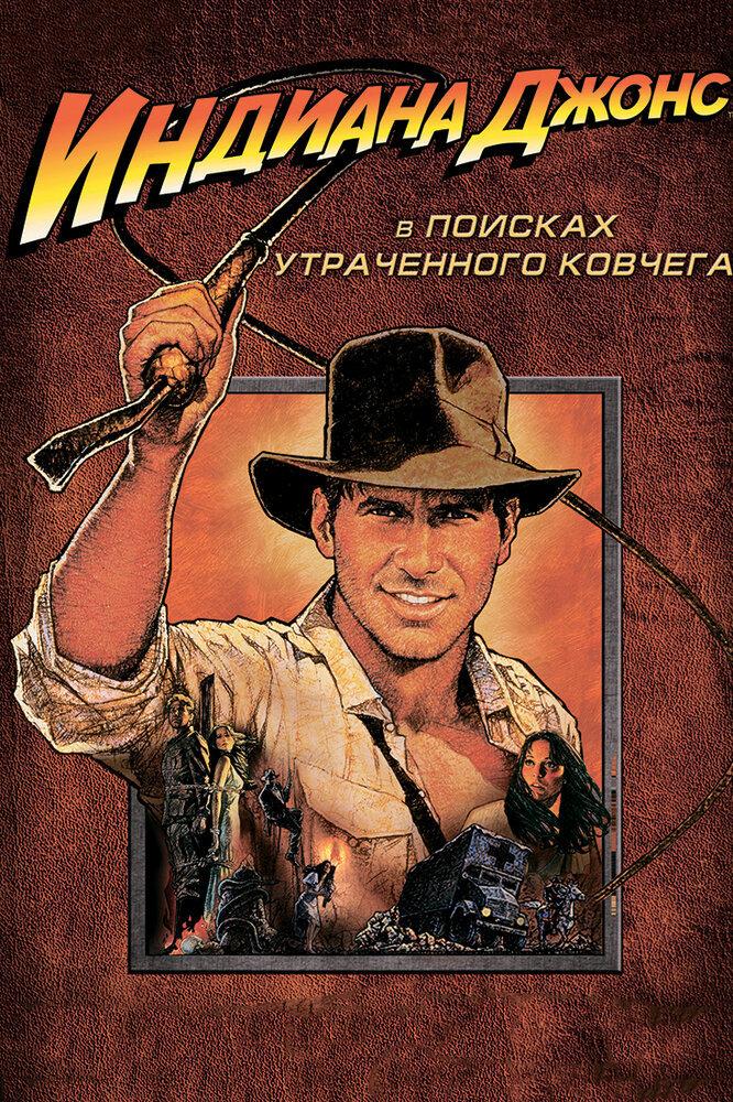 Постер фильма Индиана Джонс: В поисках утраченного ковчега 1981