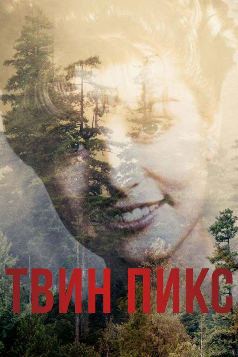 Постер фильма Твин Пикс 1990
