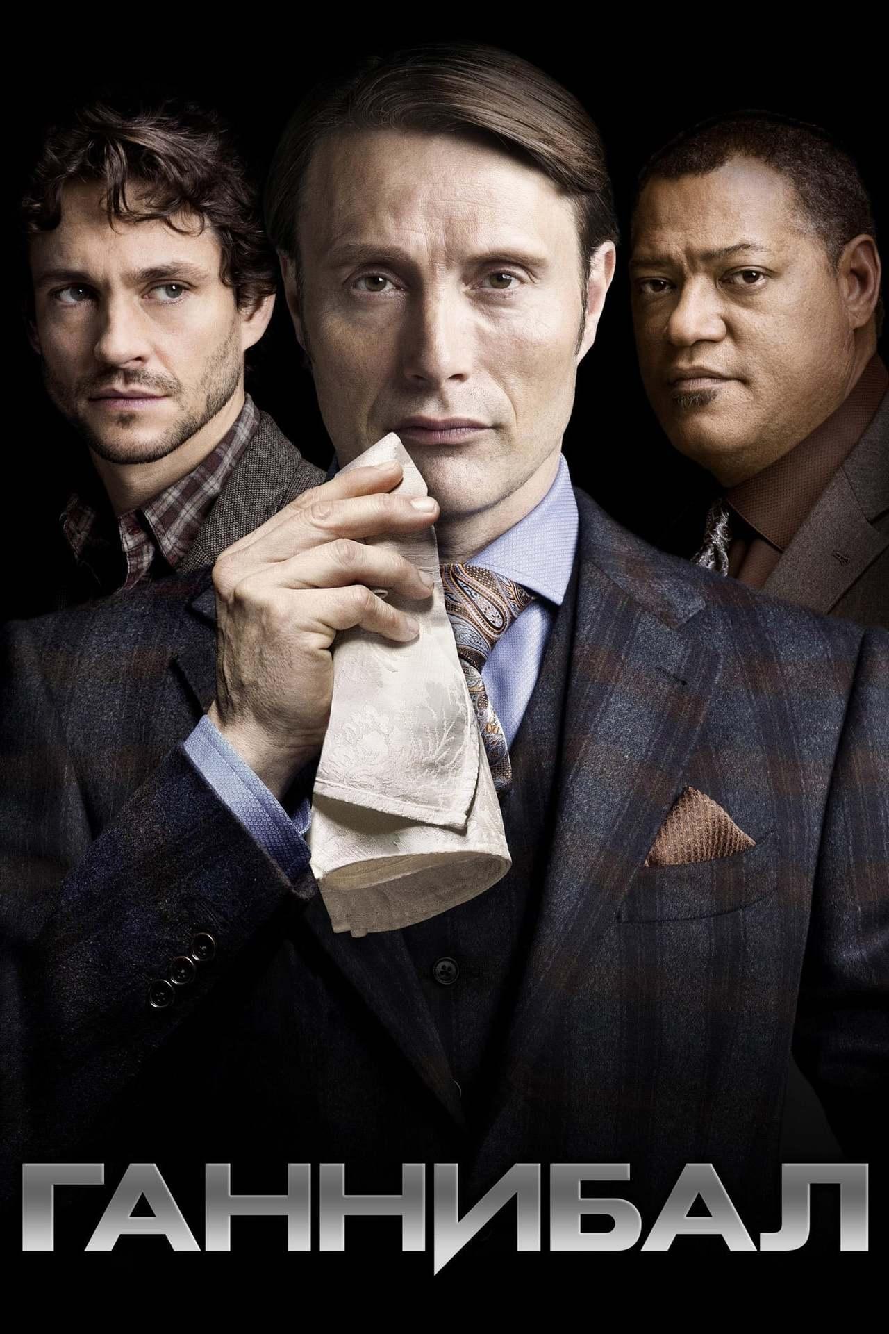 Постер фильма Ганнибал Hannibal 2013