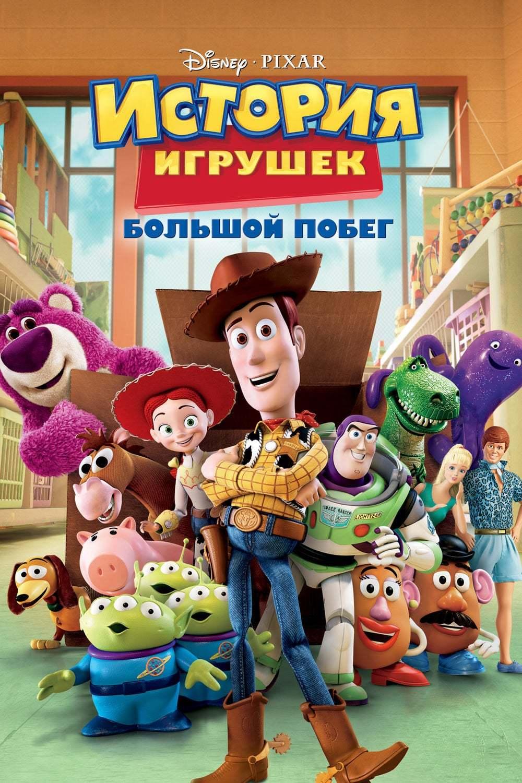 Постер фильма История игрушек: Большой побег 2010