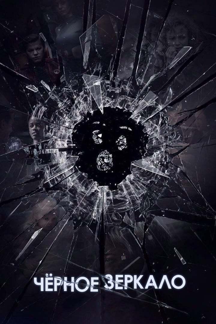 Постер фильма Черное зеркало 2011