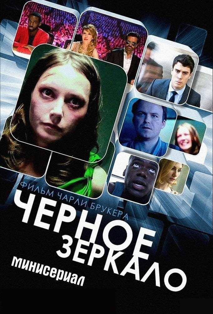 Постер фильма Черное зеркало Black Mirror 2011